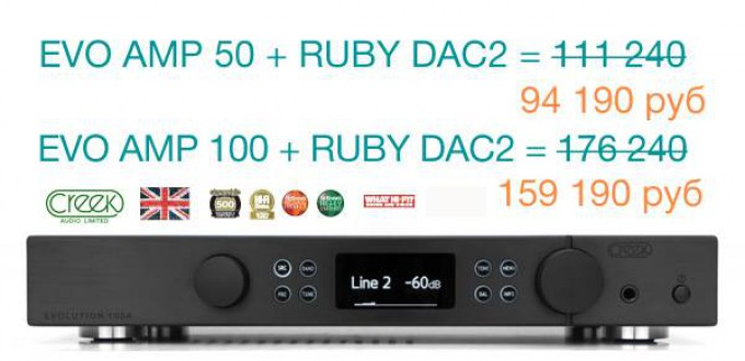 Спец. цена на усилители Creek Audio EVO 50A/100A + DAC модуль Ruby!